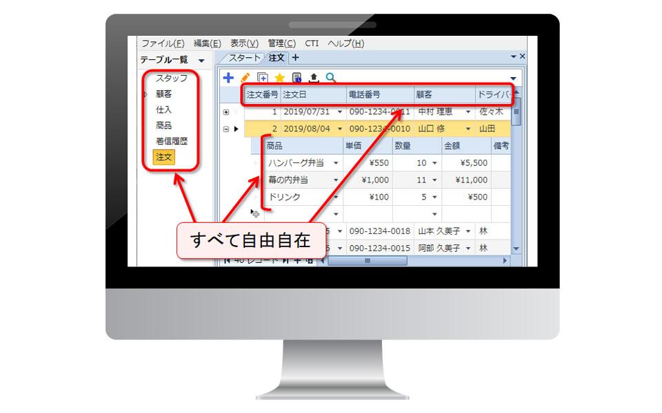 顧客管理システム作成アプリ