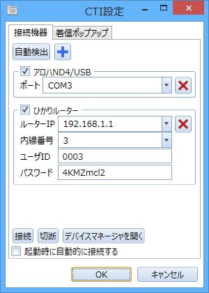 CTI接続機器設定