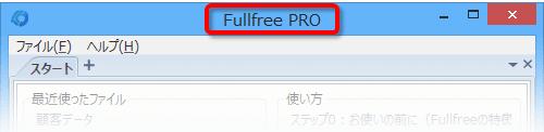 タイトルバー:Fullfree PRO