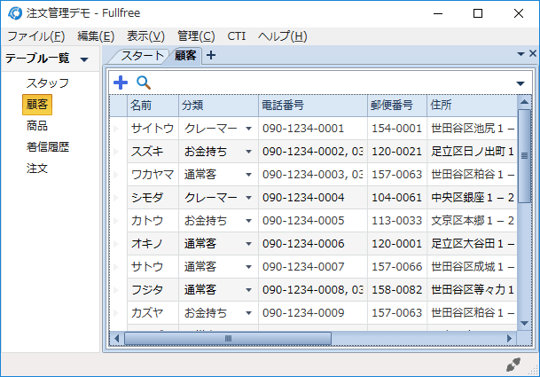 Windows 7 のフォント
