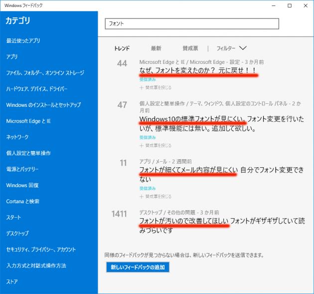 Windowsフィードバック
