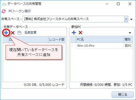 共有スペースにデータベースの追加