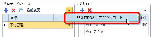 非共有DBとしてダウンロード