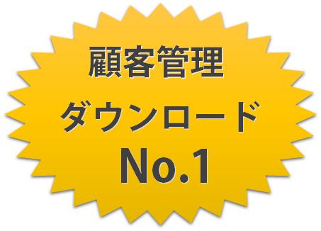 No.1 顧客管理システム
