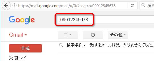 連携例:Gmail検索