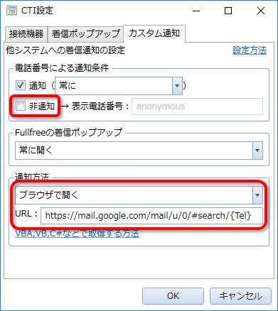連携例:Gmail設定