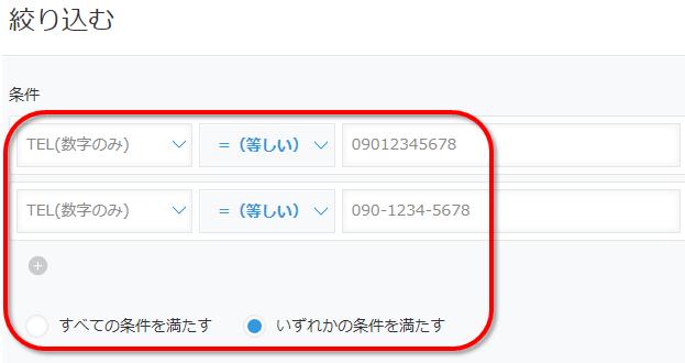 連携例:kintone検索2