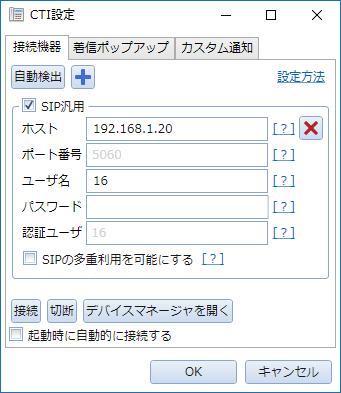 SIP汎用設定