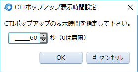 CTIポップアップ表示時間設定