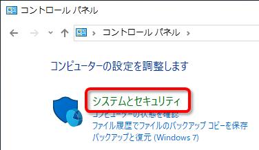 ファイアウォール設定 Windows10-2