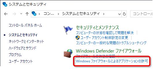 ファイアウォール設定 Windows10-3