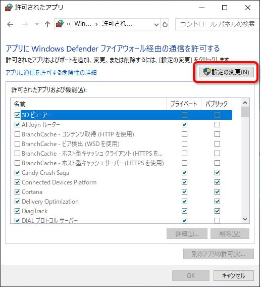 ファイアウォール設定 Windows10-4