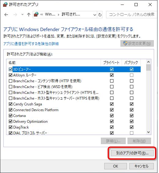 ファイアウォール設定 Windows10-5