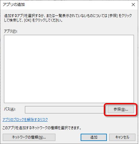 ファイアウォール設定 Windows10-6