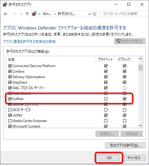 ファイアウォール設定 Windows10-9
