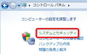 ファイアウォール設定 Windows7-1