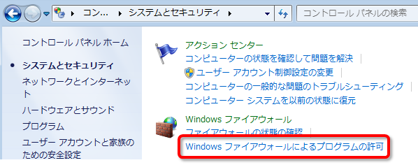 ファイアウォール設定 Windows7-2