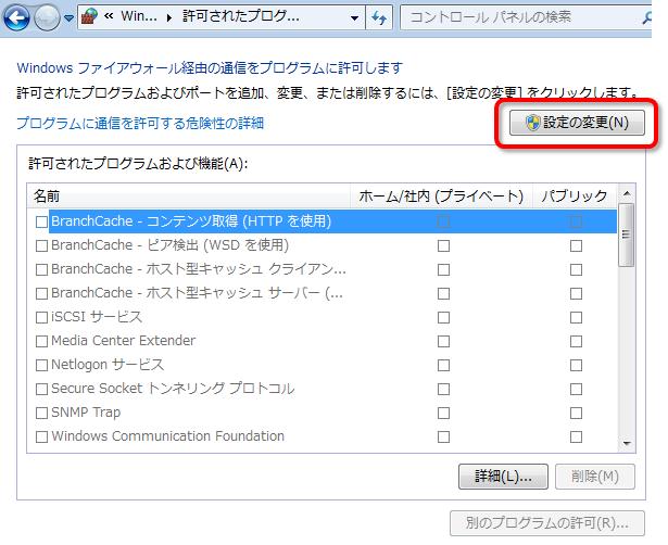 ファイアウォール設定 Windows7-3