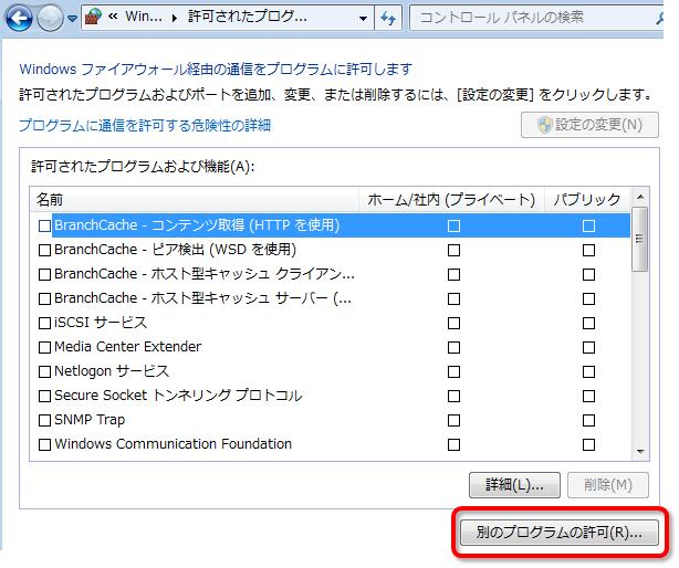 ファイアウォール設定 Windows7-4