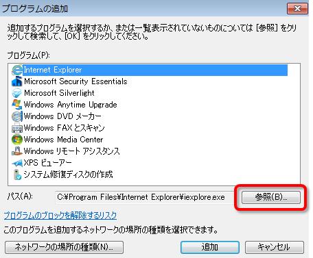 ファイアウォール設定 Windows7-5