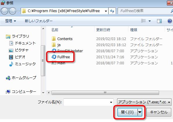 ファイアウォール設定 Windows7-6