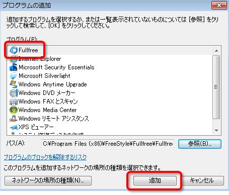ファイアウォール設定 Windows7-7