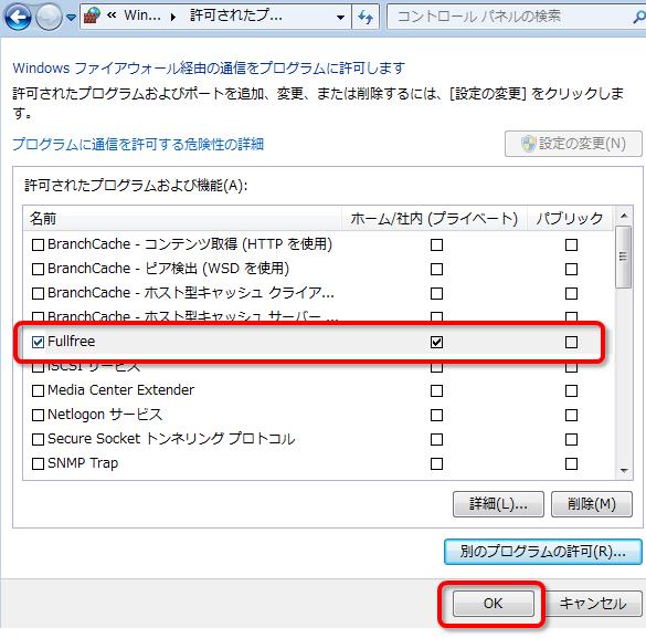 ファイアウォール設定 Windows7-8