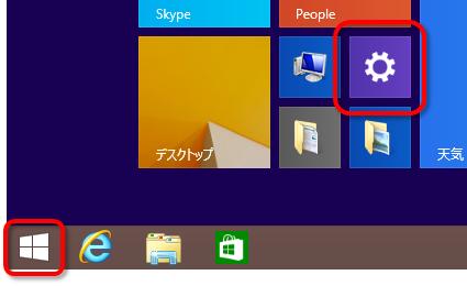 ファイアウォール設定 Windows8.1-1