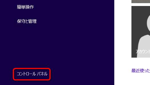 ファイアウォール設定 Windows8.1-2