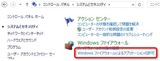 ファイアウォール設定 Windows8.1-4