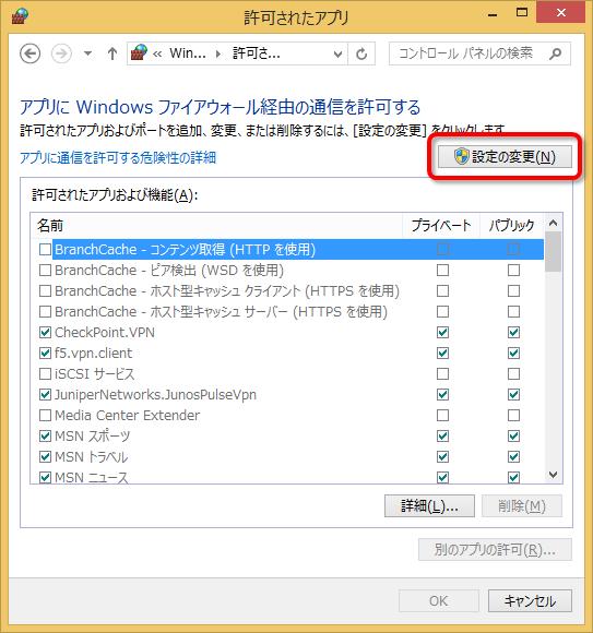 ファイアウォール設定 Windows8.1-5