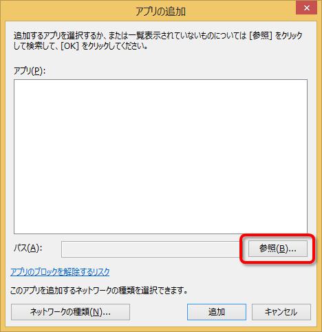 ファイアウォール設定 Windows8.1-7