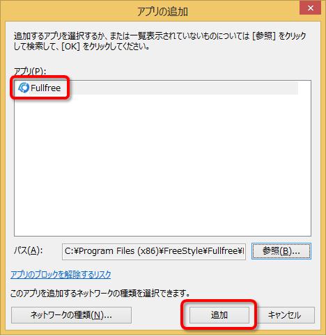 ファイアウォール設定 Windows8.1-9