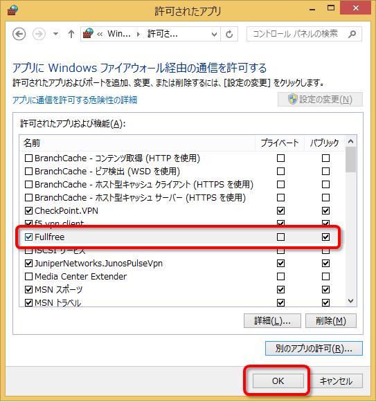 ファイアウォール設定 Windows8.1-10