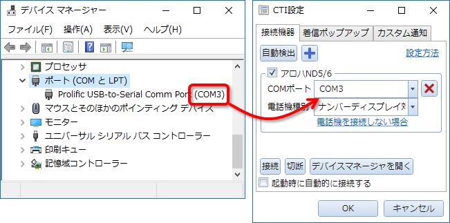 COM設定