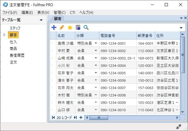 Windows 10 のフォント