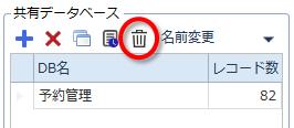 データベースの共有管理のごみ箱アイコン