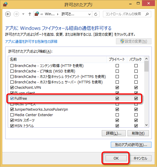 ファイアウォール設定 Windows8.1-3