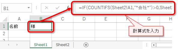 Excelの計算式の入力
