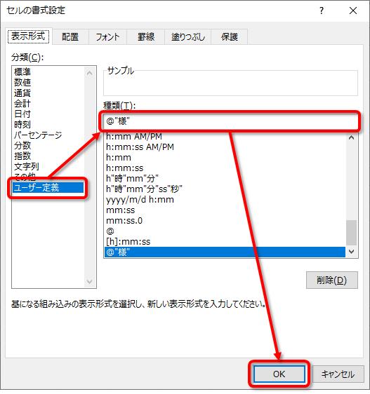 Excelのセルの書式設定