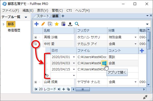 添付ファイルと付加情報