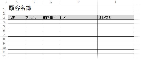 エクセルの表