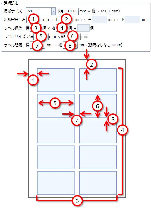 ラベル用紙設定の詳細