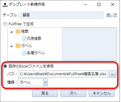 既存の Excel ファイルを使用