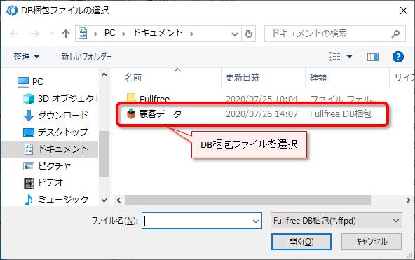 DB梱包ファイルの選択