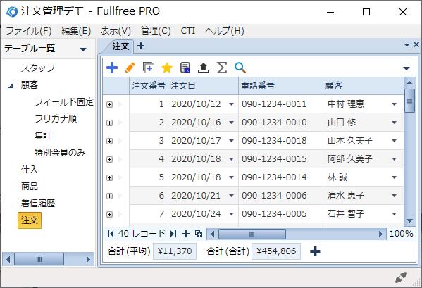 Fullfree の画面