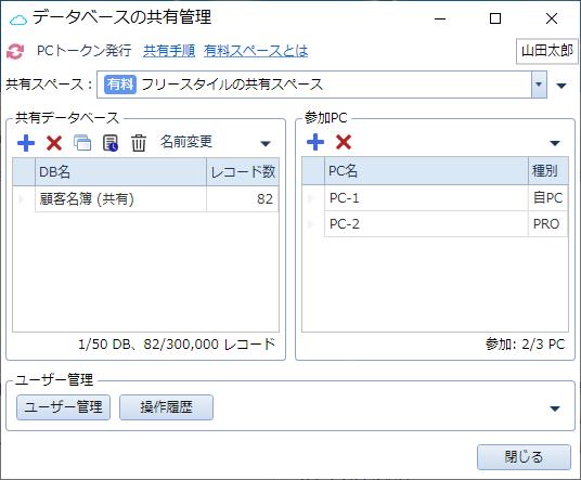 データベースの共有管理