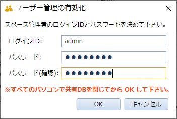 管理者ユーザーの決定