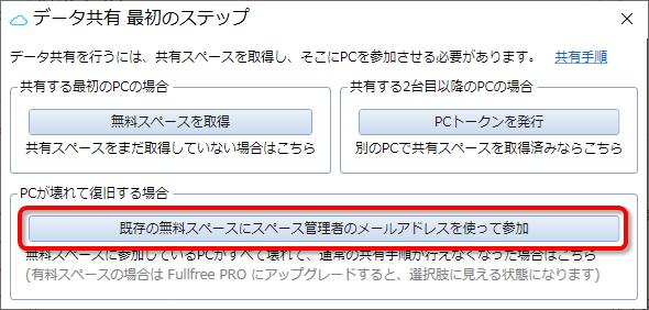 スペース管理者のメールアドレスを使って参加(1)