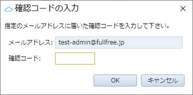 スペース管理者のメールアドレスを使って参加(3)